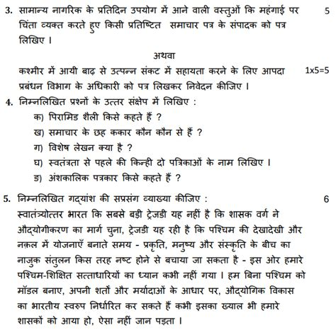 Cbse class 12 hindi elective question papers careerindia png 678x667