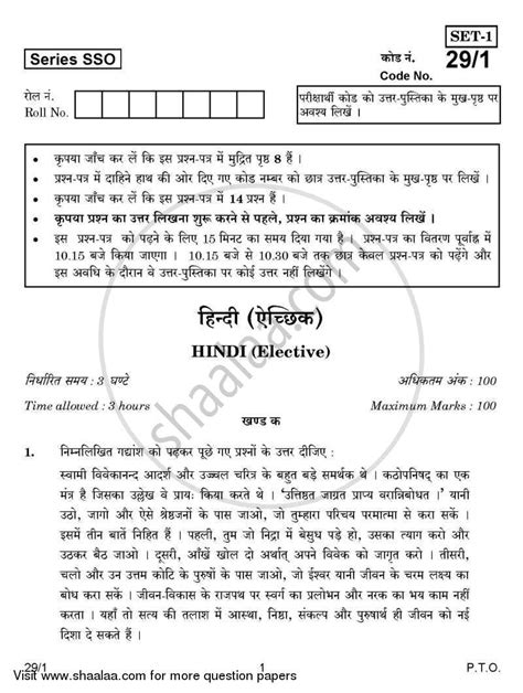 Cbse sample papers for class 12 hindi core jpg 800x1060